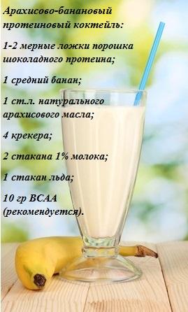 коктейли для набора мышечной массы-арахисово-банановый