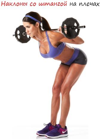 упражнения для набора массы для девушек - наклоны со штангой на плечах
