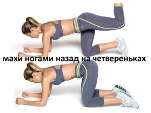 эффективный набор массы махи ногами назад