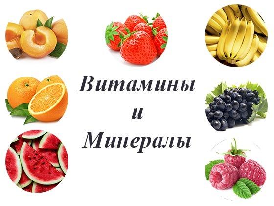 веганский рацион - нехватка витаминов и минералов