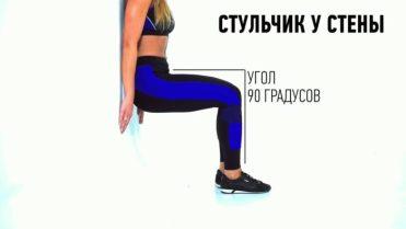 статическим упражнением необходимо завершать тренировку бедер